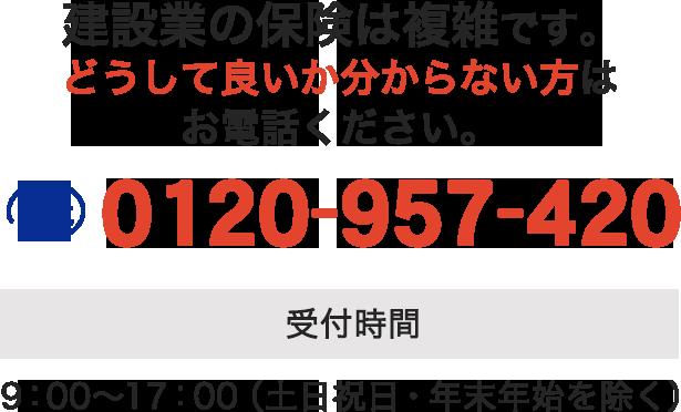 0120957420 受付時間 9:00〜17:00 (土日祝日・年末年始)