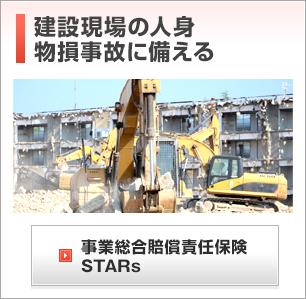 建築現場の人身物損事故に備える|事業総合賠償責任保険STARs | 建設現場でパワーショベル(ユンボ)で作業中