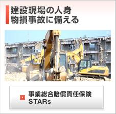 建築現場の人身物損事故に備える|事業総合賠償責任保険STARs| 建設現場でパワーショベル(ユンボ)で作業中