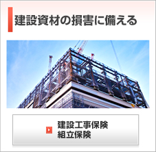 建築資材の損害に備える|建築資材補償プラン | 高層ビルの新築現場でクレーン作業中